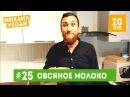 Как приготовить ОВСЯНОЕ МОЛОКО | Михаил Vegan | (постный рецепт)