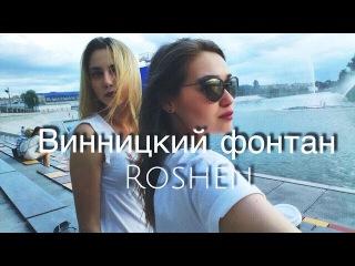 VLOG:ВИННИЦКИЙ ФОНТАН ROSHEN