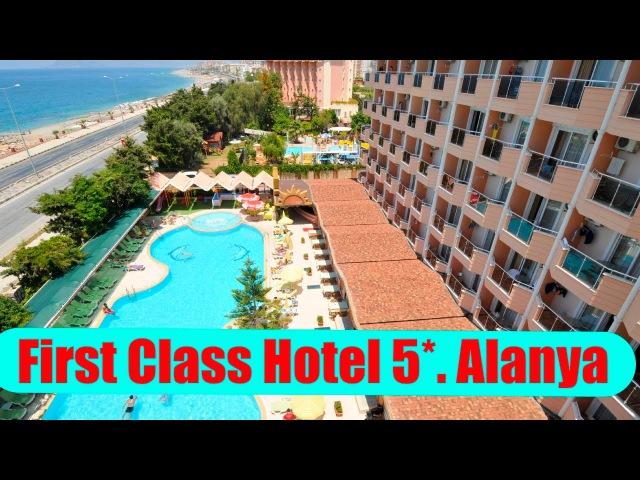 отзыв об отеле First Class Hotel 5 Турция Алания Фирст Класс Хотель