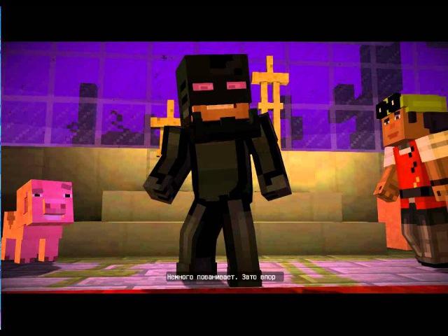 MinecraftStoryMode 11 3 3 Эльгорд?!!