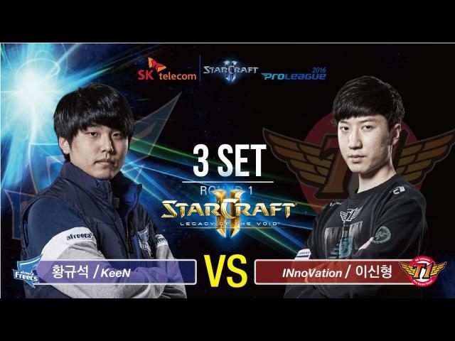 Starcraft 2 KeeNA freeca vs INnoVation SKT TvT Set3 SPL2016 Gameplay