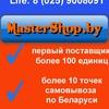 Магазин MasterShop.by - товары для дома и дачи