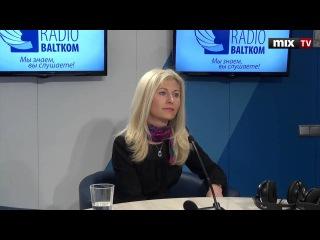 Руководитель бюро мэра Риги в Рижской думе   Ивета Страутиня-Ушакова в программе Личное Утро