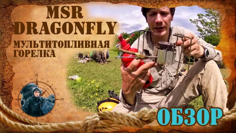 Мультитопливная горелка MSR dragonfly Обзор