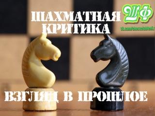 Шахматная критика - взгляд в прошлое. 2 этап кубка города 2004. Партия №5