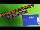 Обновленный Рено Duster Активация бортового компьютера