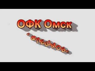 ОФК ОМСК ФЛЕШМОБ