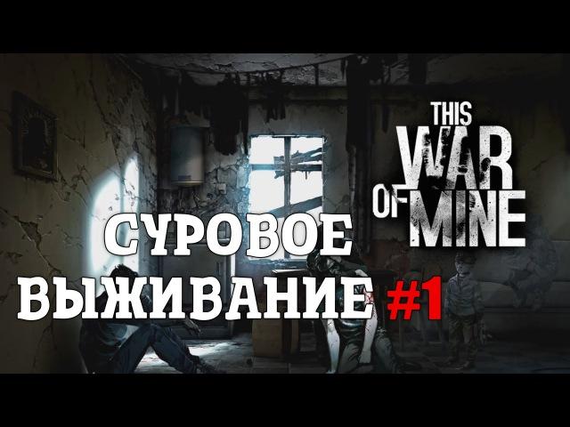 This War of Mine Суровое выживание 1