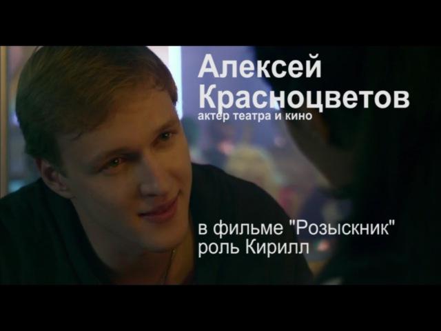 Алексей Красноцветов в фильме Розыскник