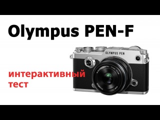 Olympus PEN-F. Интерактивный тест