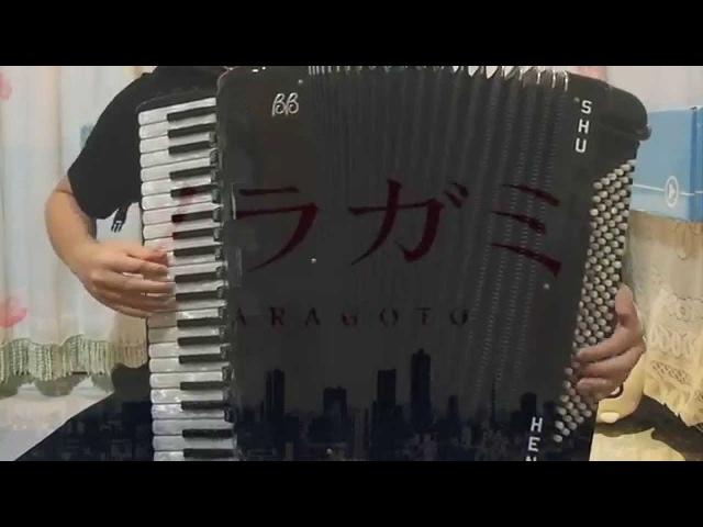 Accordion Noragami Aragoto OP 狂乱Hey Kids ノラガミ ARAGOTO