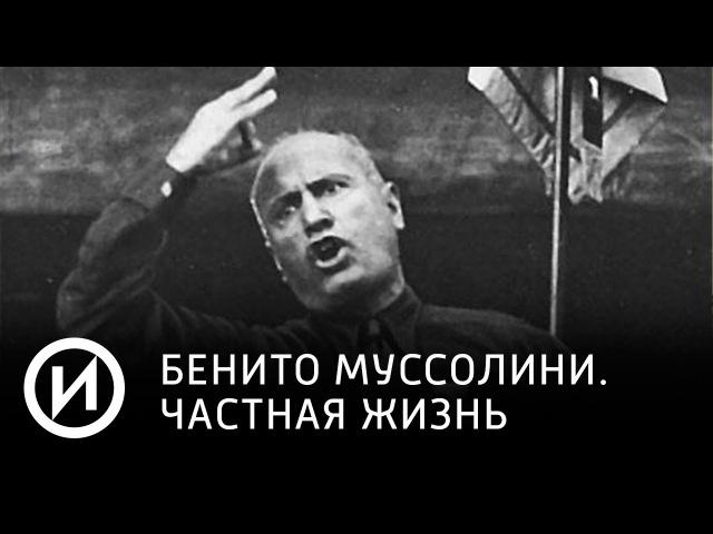 Бенито Муссолини Частная жизнь Телеканал История