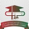 ОРСС Студенческий совет при Министре образования