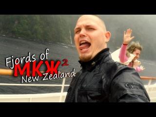 МКЖ2-19, Fjords of New Zealand