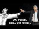 Сказ про Егора, сына Федота-стрельца. Андрей Аверьянов