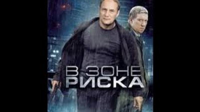 В зоне риска 1 2 серии 16 кр боевик детектив Россия 2013