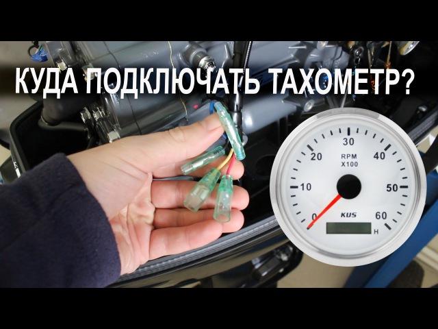 Подключение тахометра KUS/WEMA