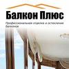 Отделка, утепление, остекление балконов в Тюмени