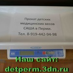 """Прокат весов для новорождённых Масса-К В1-15 """"Саша"""""""