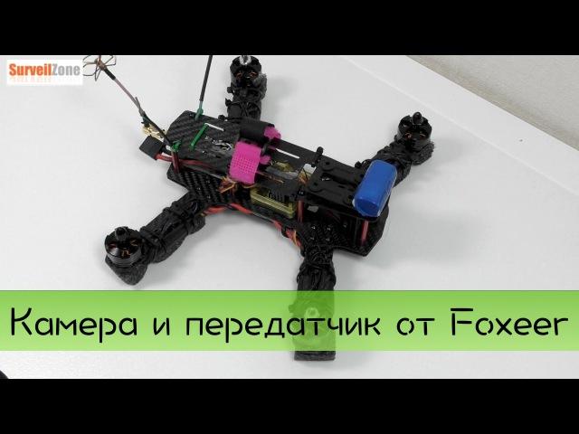 Курсовая камера и передатчик на 600mw от Foxeer