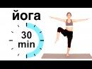 Гибкое тело за 30 минут. Йога для начинающих.