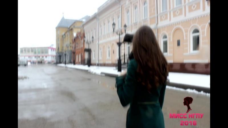 Шоина Виктория видео визитка Мисс НГПУ 2016