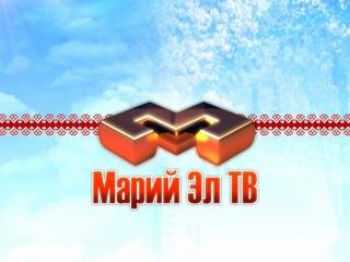 «Марий Эл ТВ» от 17.11.2016г. Афиша города «Мо Кушто Кунам»