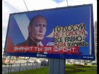 Утечка документа из кремля - Запуск предвыборного лохотрона 02/05/2016