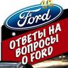 Запчасти и ремонт Форд. Ответы на вопросы о Ford