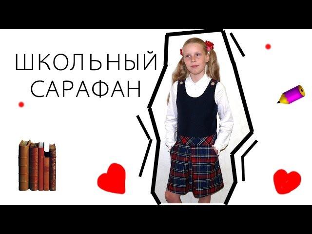 Школьный сарафан. Школьная форма. Часть 1. Выкройка. Шьем сами. School uniform. We sew themselves.