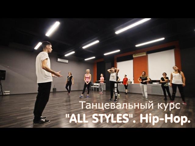 Танцевальный курс ALL STYLES. Hip-Hop.