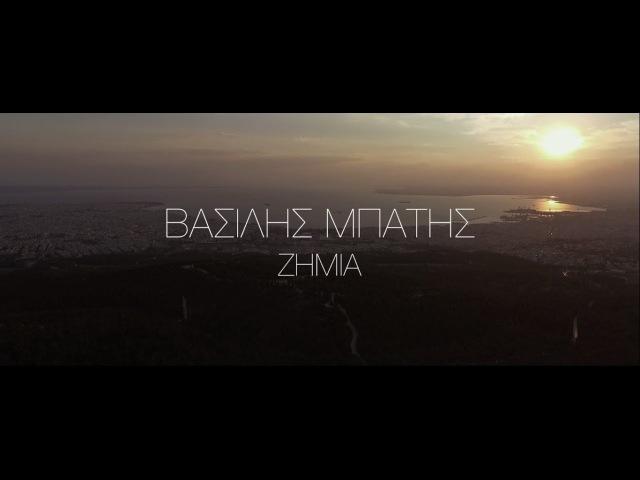 Βασίλης Μπατής Ζημιά Vasilis Mpatis Zimia Official Video Clip HQ 2017