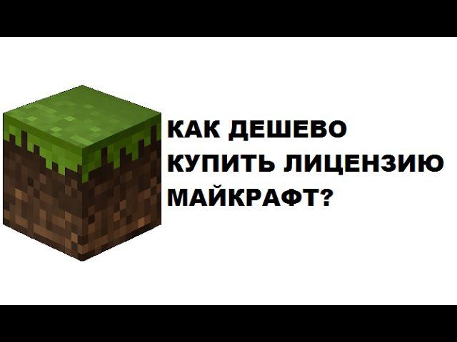 купить лицензию майнкрафт за 10 рублей через телефон #4