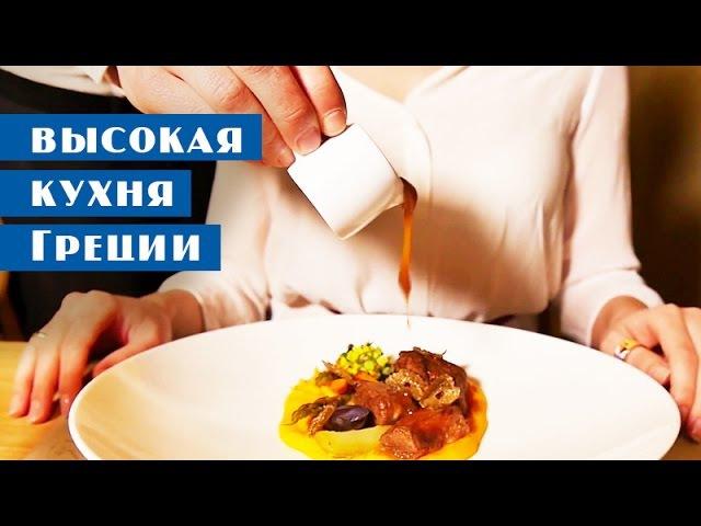 Высокая кухня Греции