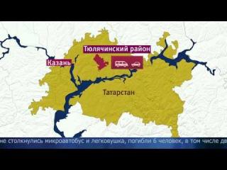 В Татарстане в результате ДТП погибли шесть человек, в том числе двое детей