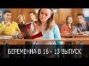 Беременна в 16 Вагітна у 16 Сезон 1 Выпуск 13