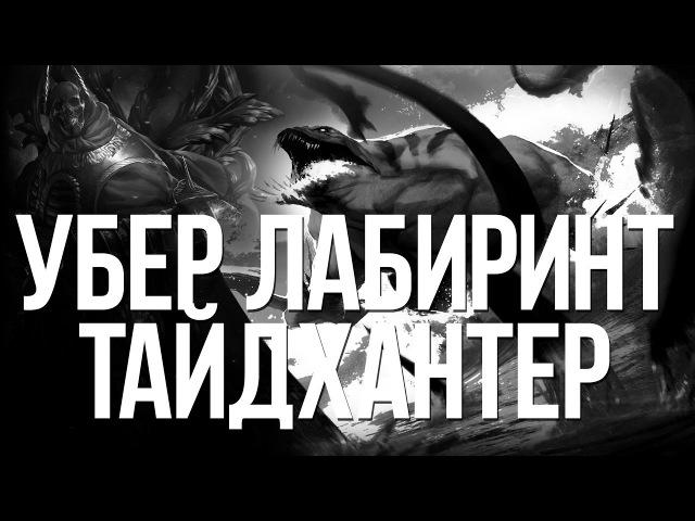 Path of exile Убер лабиринт - покоритель тайдхантер (juggernaut)