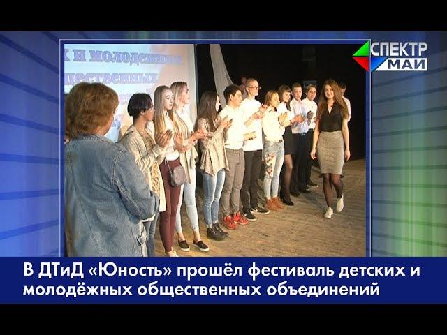 В ДТиД «Юность» прошёл фестиваль детских и молодёжных общественных объединений