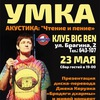 23.05/BIG BEN/УМКА/концерт+презентация