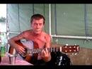 Песни под гитару, дед красиво спел. Папа, папка, папочка
