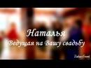 Свадебная ведущая Наталья Промо видео Ведущая на свадьбу в Москве и области