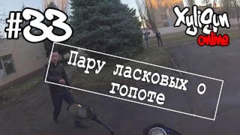 XyliGun Online 33 Пару ласковых о гопоте