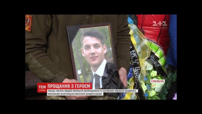 Із загиблим в АТО морським піхотинцем Олексієм Кондратюком прощалися на Рівнен ...