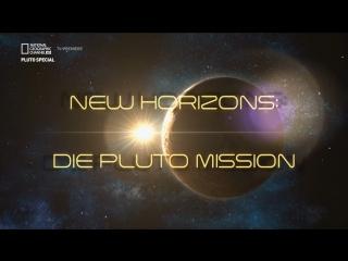 Новые горизонты. Миссия на Плутон. Встреча с Плутоном (2015)