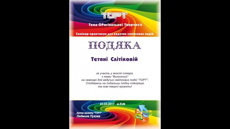 Спикер Таня Слитикова на десятом юбилейном семинаре практикуме для ведущих праздничных событий ТОРТ 22 03 2017 в Киеве