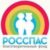 """Благотворительный Фонд """"РОССПАС"""""""