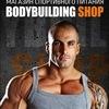BODYBUILDING SHOP|Спортивное питание|Иваново|Шуя