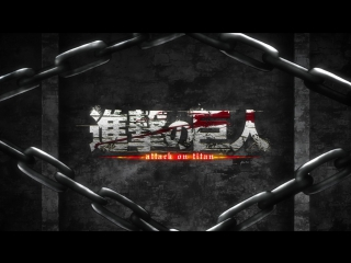 [animeopend] shingeki no kyojin 1 opening (nc) [атака титанов 1 опенинг] (1080p hd)