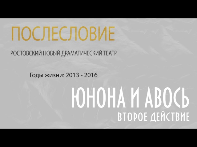 РНДТ - Юнона и Авось - второе действие