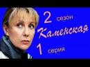 Каменская 2 сезон 1 серия (За все надо платить 1 часть)